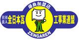全日本瓦工業連盟公式ホームページ